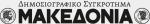 MAKEDONIA_logo_GR